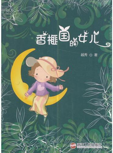 香榧国的女儿