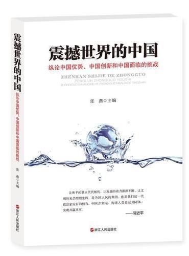 震撼世界的中国 : 纵论中国优势、中国创新和中国面临的挑战