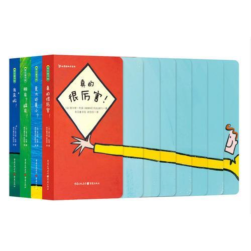 杜莱纸板书系列