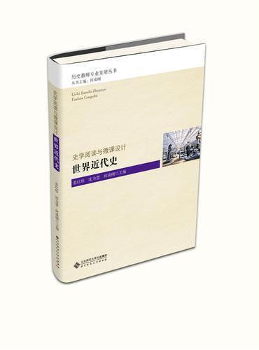 史学阅读与微课设计:世界近代史