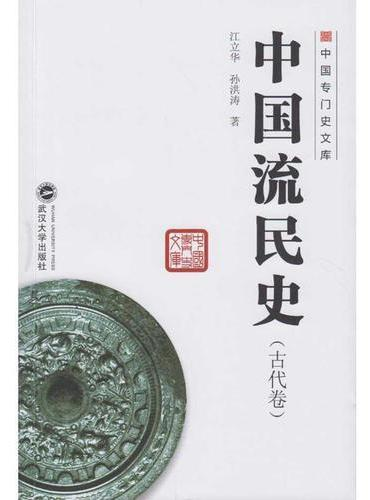 中国流民史(古代卷)