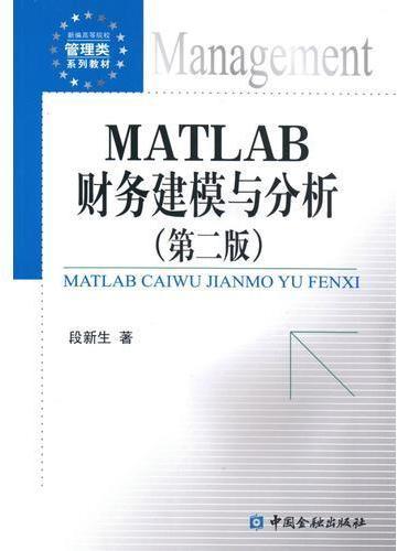 MATLAB财务建模与分析(第二版)