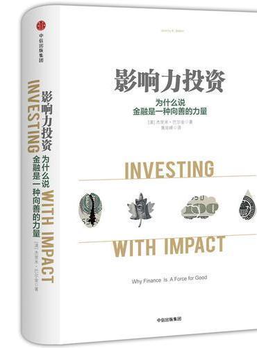 影响力投资