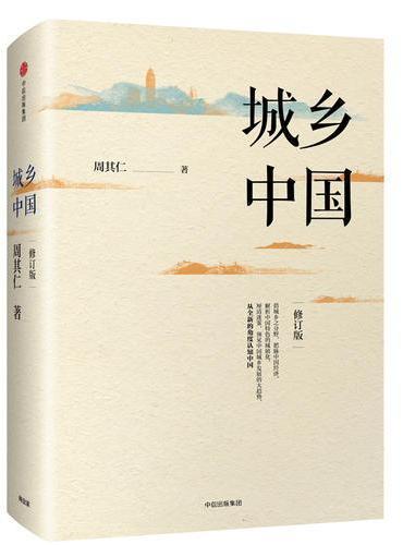 城乡中国(修订版)