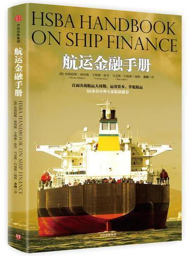 航运金融手册