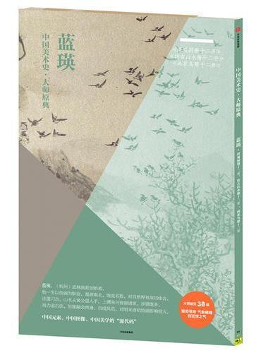 中国美术史·大师原典:蓝瑛·澄观图册十二开、仿古山水册十二开 、画花鸟册十二开