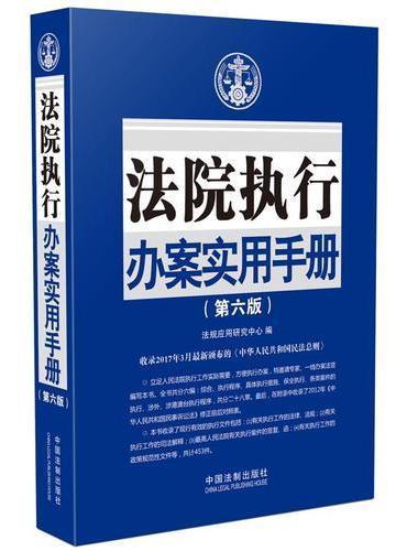 法院执行办案实用手册(第六版)
