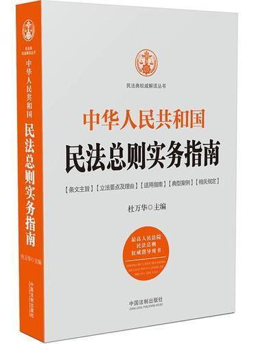 中华人民共和国民法总则实务指南