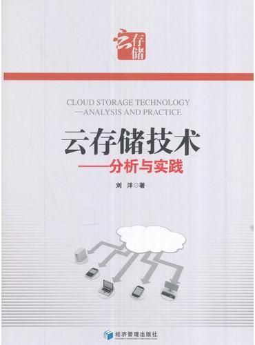 云存储技术——分析与实践