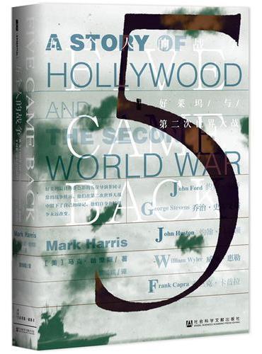 五个人的战争:好莱坞与第二次世界大战(甲骨文丛书)