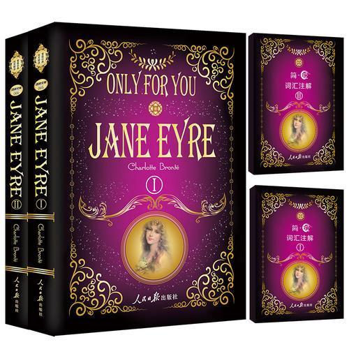 简爱 上、下册(全英文版)附赠词汇注解手册 Jane eyre