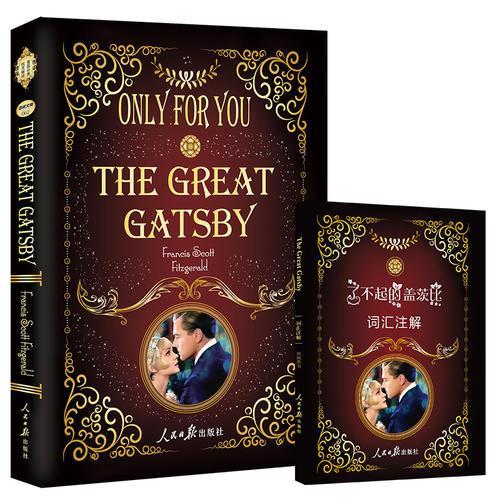 了不起的盖茨比(全英文版)附赠词汇注解手册 The great gatsby