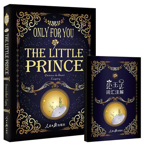 小王子(全英文版)附赠词汇注解手册  The little prince