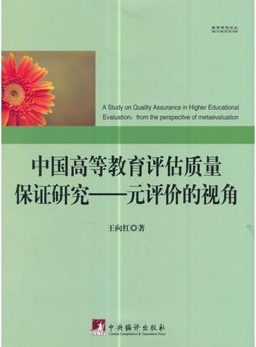 中国高等教育评估质量保证研究---元评价的视角