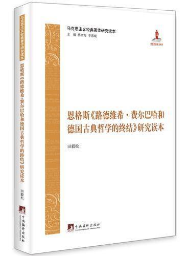 马克思主义经典著作研究读本:恩格斯《路德维希.费尔巴哈和德国古典哲学的终结》研究读本