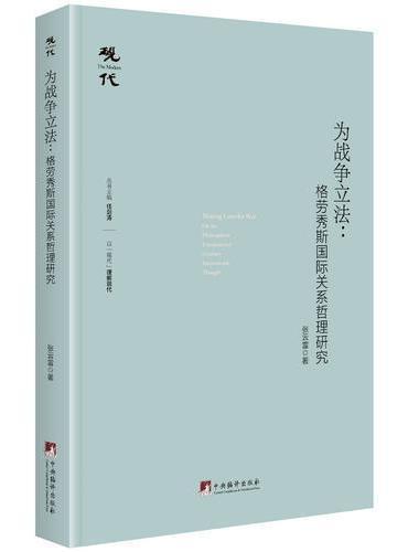 为战争立法:格劳修斯国际关系哲理研究
