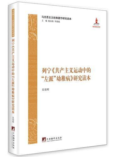 """列宁《共产主义运动中的""""左派""""幼稚病》  马克思主义经典著作研究读本"""