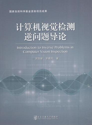 计算机视觉检测逆问题导论
