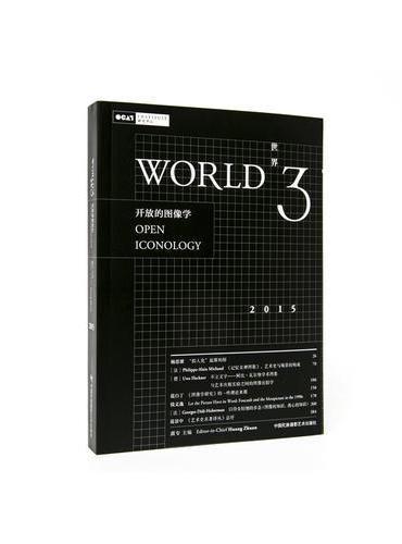 世界3:开放的图像学