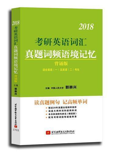 郭崇兴2018考研英语词汇真题词频语境记忆 背诵版