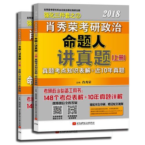 肖秀荣2018考研政治命题人讲真题(上、下册)