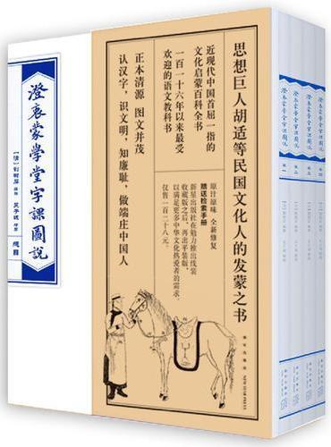 澄衷蒙学堂字课图说(普及版)(检索)