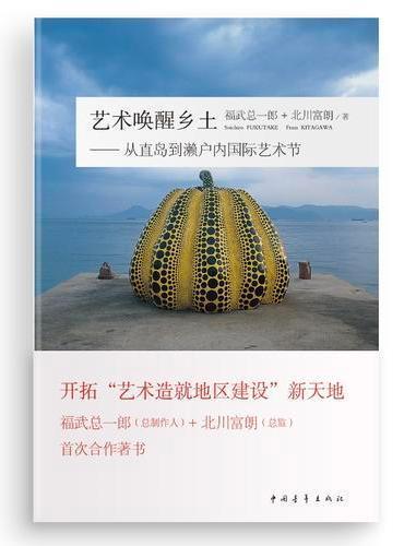 艺术唤醒乡土——从直岛到濑户内国际艺术节