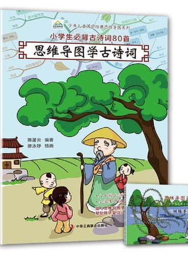 思维导图学古诗词(80幅全彩小学生必背古诗词思维导图) 赠训练手册