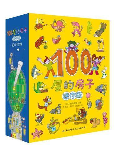 100层的房子系列(迷你版全3册)