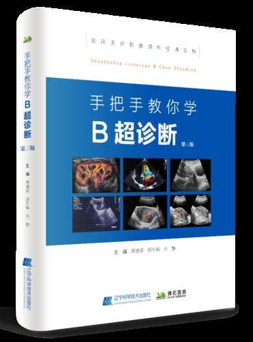 手把手教你学B超诊断(第三版)