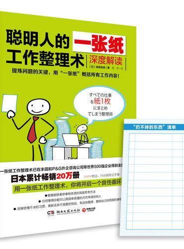 """聪明人的一张纸工作整理术:深度解读(附赠""""扔不掉的东西""""清单便签)"""