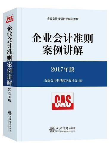 企业会计准则案例讲解(2017年版)