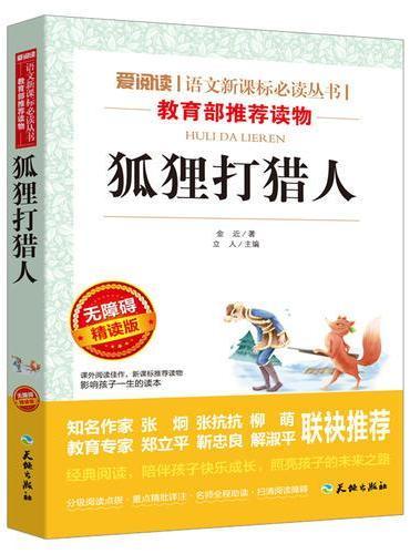 狐狸打猎人/语文新课标必读丛书分级课外阅读青少版(无障碍阅读彩插本)