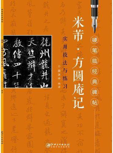 硬笔临经典碑帖 米芾 方圆庵记 实用技法与练习