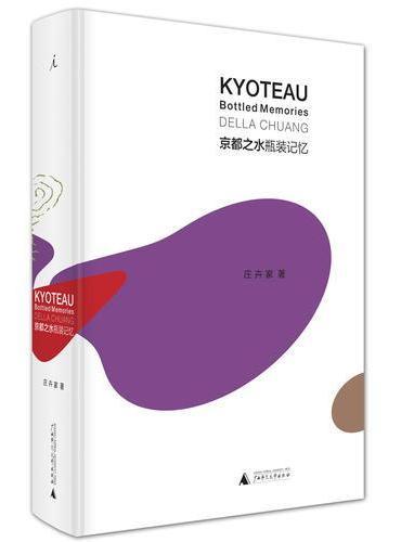 京都之水:瓶装记忆