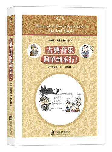 古典音乐简单到不行! 吉松隆の 図解クラシック音楽大事典