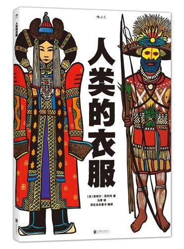人类的衣服:14个主题,294幅手绘版画; 6幅立体翻页,37个服装小故事; 领略服饰之美 感受世界各民族的文化传统与社会历史