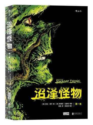 沼泽怪物:第一卷 Saga of the Swamp Thing :Book One