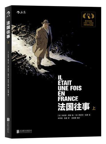 法国往事(上) :IL ETAIT UNE FOIS EN FRANCE intégrale,tome1
