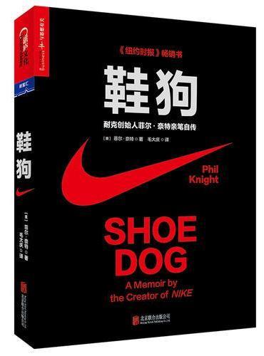 鞋狗:耐克创始人菲尔·奈特亲笔自传(平装)