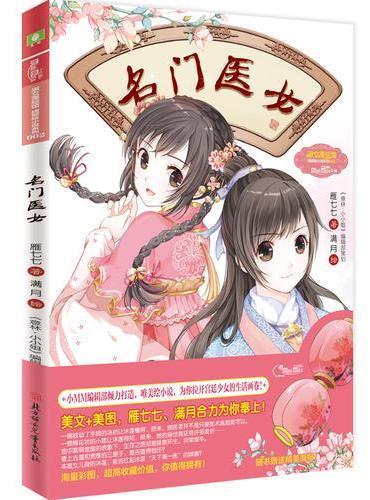意林小小姐绮丽绘小说系列--名门医女