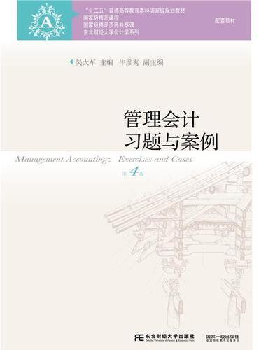 管理会计习题与案例(第4版)
