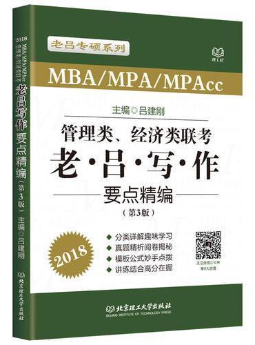2018MBA/MPA/MPAcc管理类、经济类联考 老吕写作要点精编 第3版 吕建刚