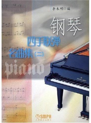 钢琴四手联弹名曲集(二)
