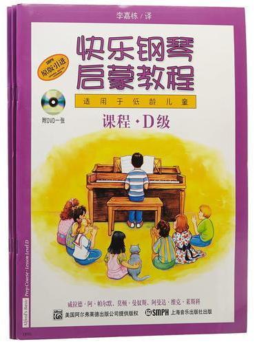 快乐钢琴启蒙教程 技巧.乐理.课程D级 附DVD