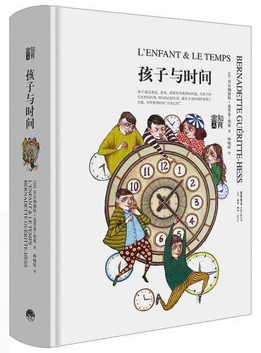 知育书:孩子与时间