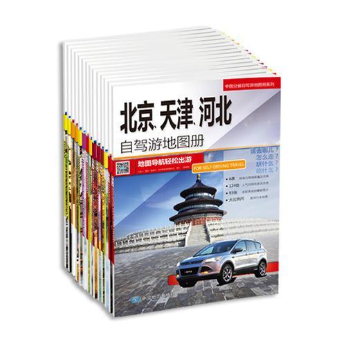 2017中国分省自驾游地图册系列:中国分省自驾游地图册(套装共20册自驾游地图册,31个省市自驾游)