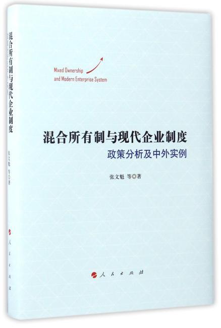 混合所有制与现代企业制度——政策分析及中外实例