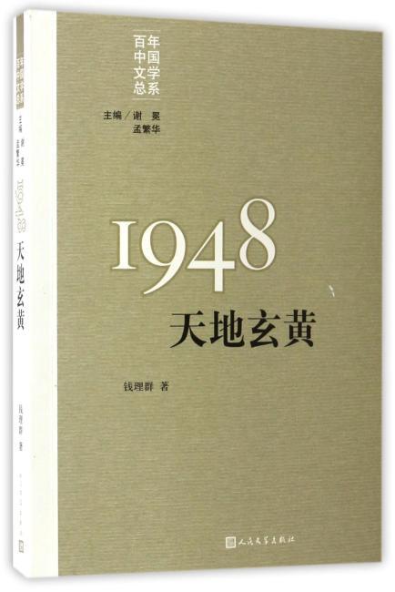 """""""重写文学史""""经典·百年中国文学总系:1948:天地玄黄"""