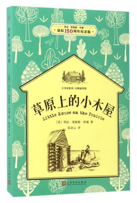 草原上的小木屋(小木屋系列:经典插图版)